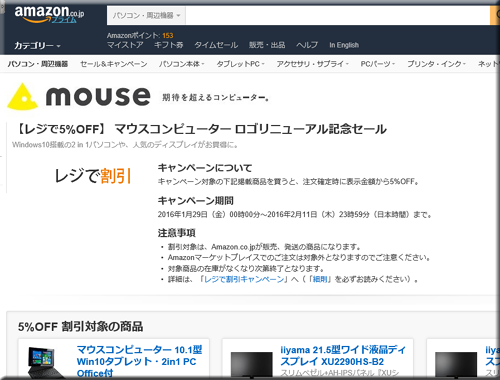 Amazon セール マウスコンピューター ロゴ リニューアル 記念セール