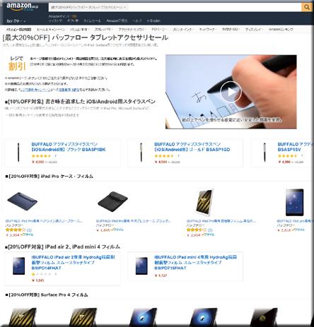 Amazonセール速報 バッファロー タブレット アクセサリ セール