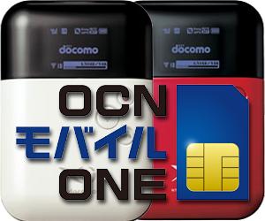 OCN モバイル ONE 格安SIM モバイルルーター L-04D Docomo 設定