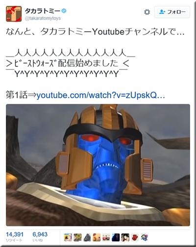 ビーストウォーズ 超生命体 トランスフォーマー 公式アニメ