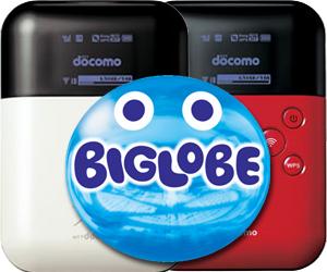 BIGLOBE 格安SIM モバイルルーター L-04D Docomo 設定