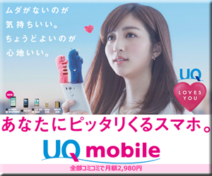 au MVNO UQ mobile 格安SIM 格安スマホ ぴったりプラン