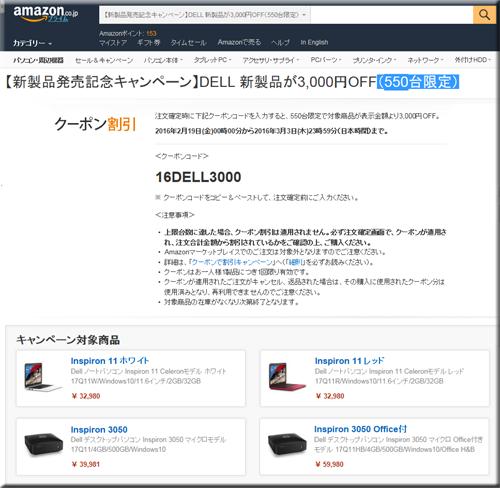 Amazon セール DELL 新製品 発売記念キャンペーン