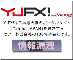 YJFX 顧客情報 個人情報漏洩 情報漏えい 情報漏洩