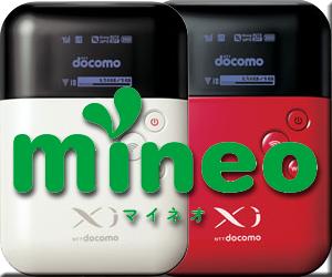 mineo 格安SIM モバイルルーター L-04D Docomo 設定