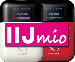 IIJmio 格安SIM モバイルルーター L-04D Docomo 設定