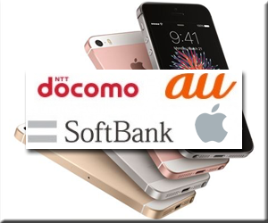 iPhone SE 価格比較 Apple Store ドコモ au ソフトバンク