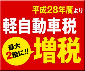バイク 税制改正 平成28年度 軽自動車税 増税