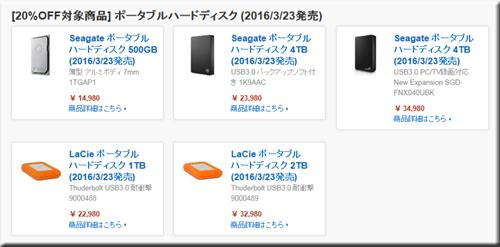 Amazon セール エレコム Seagate LaCie ハードディスク HDD