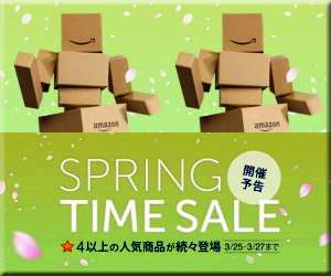 Amazon 速報 Spring Time Sale スプリング タイム セール
