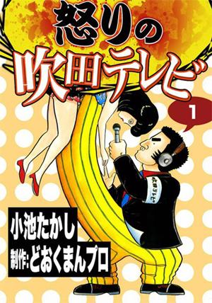 My すいたうん 電子コミック 怒りの吹田テレビ どおくまんプロ 1巻