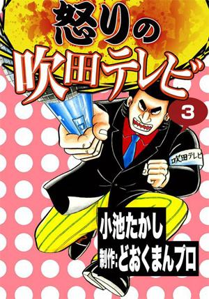 My すいたうん 電子コミック 怒りの吹田テレビ どおくまんプロ 3巻