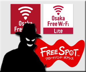 Osaka Free Wi-Fi 危険 無料Wi-Fi フリースポット 無線LAN 暗号化