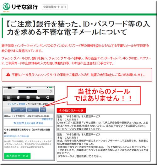 りそな銀行 フィッシング メール 偽サイト 詐欺