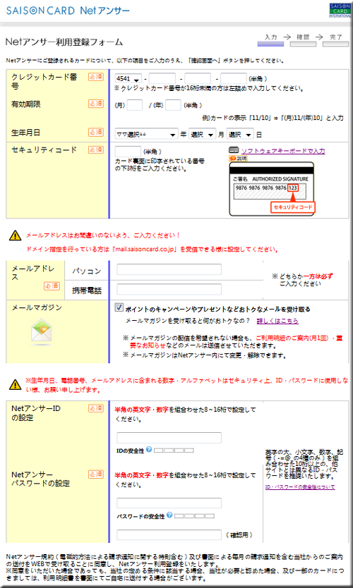 SAISON CARD Net セゾンNet フィッシングメール フィッシングサイト