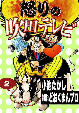 My すいたうん 電子コミック 怒りの吹田テレビ どおくまんプロ 2巻