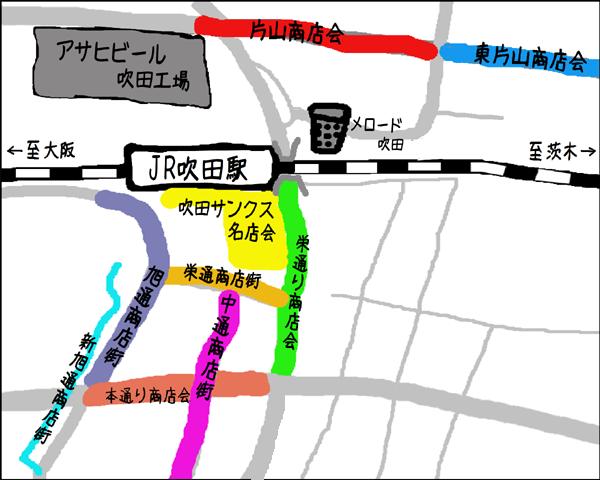 My すいたうん マップ JR吹田駅周辺 商店街 地図 吹田市