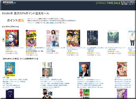 Amazon セール Kindle 本 ポイント還元セール