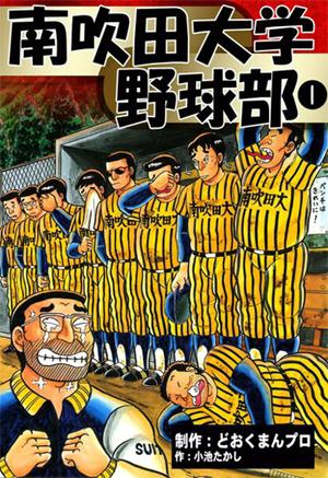 My すいたうん 電子コミック 南吹田大学野球部 どおくまんプロ 1巻