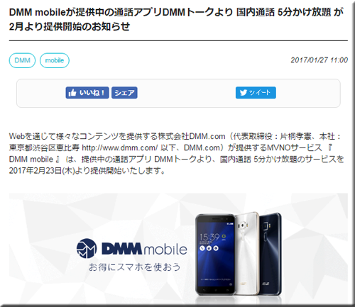 DMM mobile モバイル 5分 かけ放題 オプション DMMトーク 格安SIM