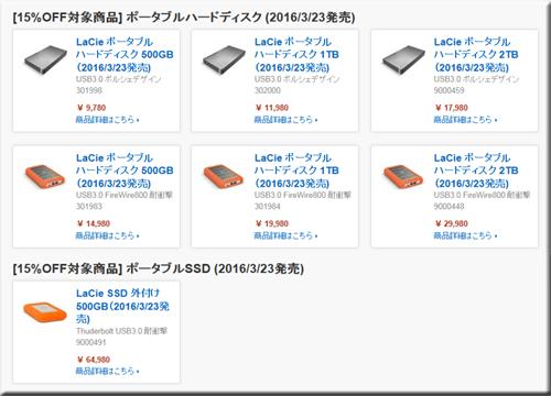 Amazon セール エレコム Seagate LaCie ハードディスク HDD SSD