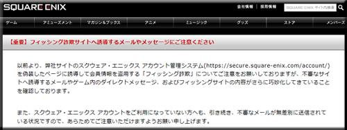 スクウェア・エニックス ドラゴンクエストX フィッシングメール フィッシングサイト