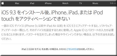 iPhone iPad Apple iOS 9.3 アクティベーション ロック 不具合
