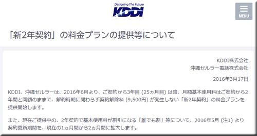au KDDI 2年縛り 違約金 値上げ 新2年契約