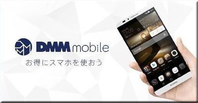 DMM mobil 格安SIM MVNO 値下げ 格安スマホ