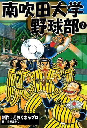 My すいたうん 電子コミック 南吹田大学野球部 どおくまんプロ 2巻
