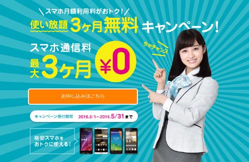 U-mobile 格安SIM 格安スマホ LTE 無料 0円