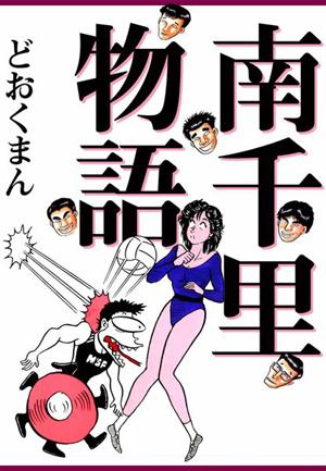 My すいたうん 電子コミック 南千里物語 どおくまんプロ