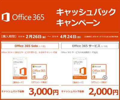 マイクロソフト Microsoft Office 365 Solo キャッシュバック キャンペーン