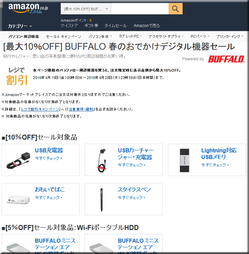 Amazon セール 速報 バッファロー BUFFALO