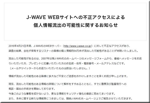 J-WAVE 不正アクセス 情報流出 情報漏洩