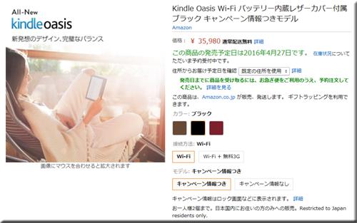 Amazon 電子書籍 リーダー Kindle Oasis キャンペーン