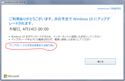 Windows 10 更新 次の予定でアップグレードされます キャンセル