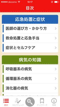 iPhone アプリ 家庭の医学 無料 配信