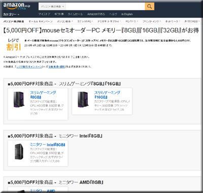 Amazon セール 速報 mouse マウスコンピューター BTO デスクトップ パソコン