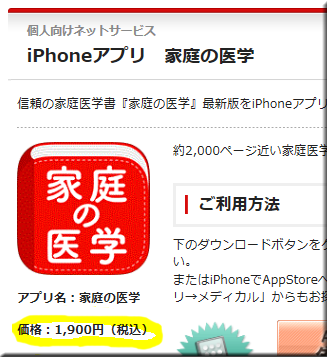 iPhone アプリ 家庭の医学 無料 配信