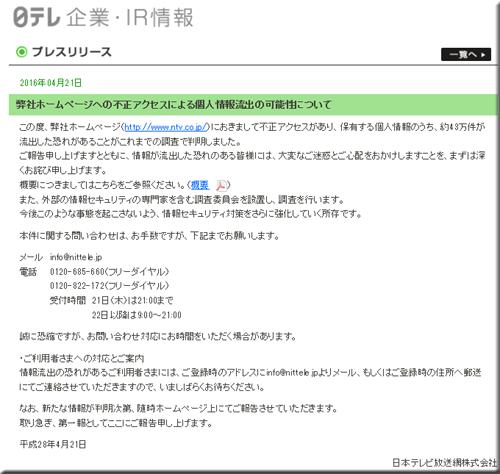 日本テレビ 日テレ 不正アクセス 情報流出 情報漏洩