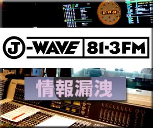 J-WAVE 不正アクセス 情報流出 情報漏洩 サイバー攻撃