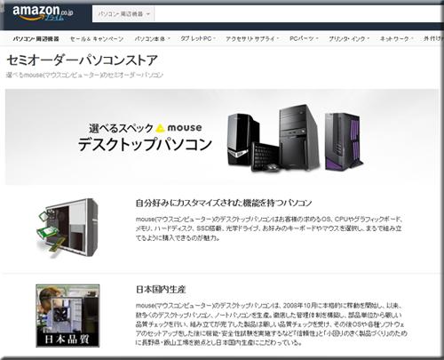 Amazon セール 速報 mouse マウスコンピューター デスクトップ パソコン