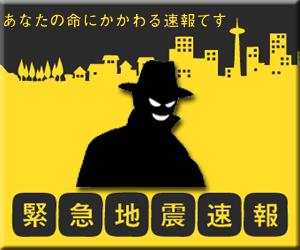 気象庁 詐欺 緊急地震速報 迷惑メール 詐欺