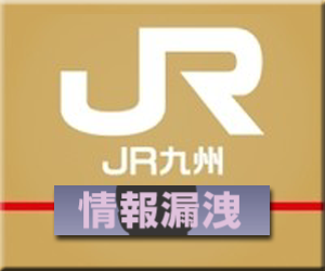 JR九州アプリ 不具合 個人情報漏えい 個人情報流出
