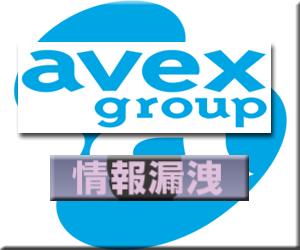 avex エイベックス 不正アクセス 情報流出 情報漏洩 サイバー攻撃