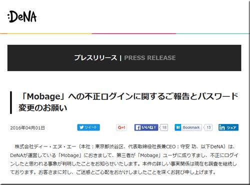 Mobage モバゲー 不正アクセス 情報流出 情報漏洩