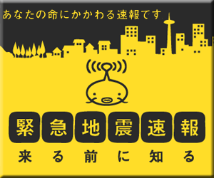 iPhone 緊急地震速報 設定 確認方法 災害対策