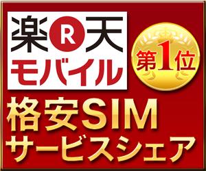 楽天モバイル 格安SIM スマホ 利用者 第1位