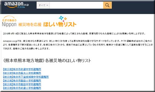 Amazon 熊本地震 被災地 避難所 ほしい物リスト 公開